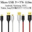 Anker 高耐久ナイロン Micro USB ケーブル 0.9m 金メッキコネクタ Android