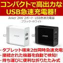 Anker 24W 2ポート USB急速充電器【PowerIQ & VoltageBoost 折畳式プラグ搭載】 (ホワイト・ブラック)