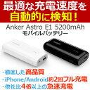 ★ANKER公式 Anker Astro E1 5200mAh 超コンパクト モバイルバッテリー 急速充電可能 iPhone / iPad / iPod / X...