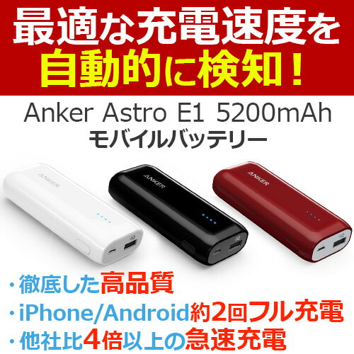 アンカー アストロ E1 5200mAh