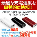 ★ANKER公式 Anker Astro E1 5200mAh 超コンパクト 軽量 モバイルバッテリー 急速充電可能 iPhone / iPad / iPod ...