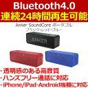 ★ANKER公式★Anker SoundCore ポータブル Bluetooth 4.0 スピーカー 24時間連続再生可能【デュアルドライバー / ワイヤレススピーカー / 内蔵マイク搭載】ブラック・レッド・ブルー