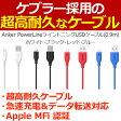 【Apple認証 (Made for iPhone取得)】 Anker PowerLine ライトニングUSBケーブル 【高耐久ケブラー繊維】0.9m(ブラック・ホワイト・レッド・ブルー)【05P09Jan16】