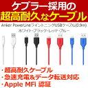 【Apple認証 (Made for iPhone取得)】 Anker PowerLine ライトニングUSBケーブル 【高耐久ケブラー繊維】0.9m(ブラック...