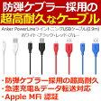 【Apple認証 (Made for iPhone取得)】 Anker PowerLine ライトニングUSBケーブル 【防弾仕様の高耐久ケブラー繊維】0.9m(ブラック・ホワイト・レッド・ブルー)【05P09Jan16】