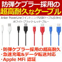 �yApple�F�� (Made for iPhone�擾)�z Anker PowerLine ���C�g�j