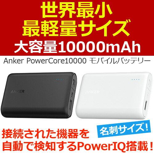 Anker PowerCore 10000 (10000mAh 世界最小最軽量* 大容量モバイルバッテリー パナソニックセル搭載)マット仕上げ トラベルポーチ付属【PowerIQ & VoltageBoost搭載】*2016年1月末時点