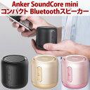 Anker SoundCore mini コンパクト Bluetoothスピーカー 【15時間連続再生 / 内蔵マイク搭載 / micro SDカード & FMラジオ対応】ブラック・ゴールド・ピンク