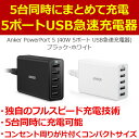 ★ANKER公式★【送料無料】Anker PowerPort 5(40W5ポート USB急速充電器)ACアダプタ PowerIQ搭載 機器自動判別 最大出力8A【05P09Jan16】