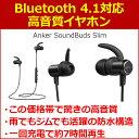 Anker SoundBuds Slim Bluetoothイヤホン(カナル型)【マグネット機能 / 防水規格IPX4 /内蔵マイク搭載】 iPhone、Android各種対応