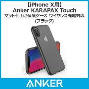 【iPhone X用】Anker KARAPAX Touch マット仕上げ保護ケース ワイヤレス充電対応 (ブラック)