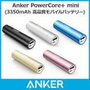 Anker PowerCore mini (3350mAh 軽量 スティック型 モバイルバッテリー コンパクト 小型) iPhone / iPad / Xperia / Android各種スマホ対応 【急速充電技術PowerIQ搭載】 1A出力