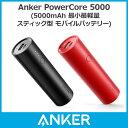 モバイルバッテリー Anker PowerCore 5000 (5000mAh 最小最軽量 スティック型 モバイルバッテリー) iPhone / iPad / Xperia / Android各種他対応 トラベルポーチ付属【PowerIQ & VoltageBoost搭載】