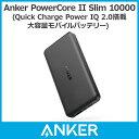 モバイルバッテリー Anker PowerCore II Slim 10000 (急速充電技術Quick Charge & Power IQ 2.0搭載 スリム...