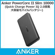 モバイルバッテリー Anker PowerCore II Slim 10000 (急速充電技術Quick Charge & Power IQ 2.0搭載 スリム コンパクト 軽量 大容量 薄型 モバイルバッテリー) iPhone / iPad / Xperia / Android各種スマホ対応 3A出力