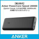 【第2世代】 Anker PowerCore Speed 2...