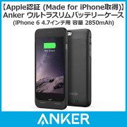 【Apple認証 (Made for iPhone取得)】 Anker ウルトラスリムバッテリーケース iPhone 6 4.7インチ用 容量 2850mAh 120% バッテリー容量を追加 【05P09Jan16】