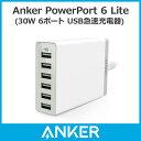 Anker PowerPort 6 Lite (30W 6ポート USB急速充電器) iPhone / iPad / Xperia / Galaxy / Android各種他対応 【PowerIQ & VoltageBoost搭載】 (ホワイト)