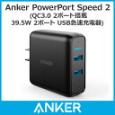 Anker PowerPort Speed 2 (QC3.0 2�ݡ�����ܡ�39.5W 2�ݡ��� USB��®���Ŵ�) iPhone��Android�Ƽ��б�