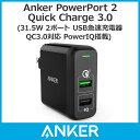 【Quick Charge 3.0】 Anker PowerPort 2 Quick Charge 3.0 (31.5W 2ポート USB急速充電器 QC3.0対応 PowerIQ搭載) Galaxy S7/S6/Edge/Edge Plus、Nexus 6、iPhone、iPad他対応