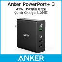 【Quick Charge 3.0】 Anker PowerPort+ 3 (42W USB急速充電器 Quick Charge 3.0対応) Galaxy、Nexus、iPhone、iPad他対応