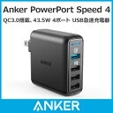 Anker PowerPort Speed 4 (QC3.0...
