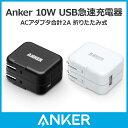 10W USB急速充電器 ACアダプタ 合計2A 折りたたみ式 【05P09Jan16】