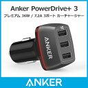 Anker PowerDrive+ 3 (プレミアム 36W / 7.2A 3ポート カーチャージャー ) アルミニウムボディ (ブラック)