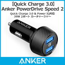 б┌Quick Charge 3.0б█Anker PowerDrive Speed 2 (Quick Charge 3.0 & Power IQ┬╨▒■ 39W 2е▌б╝е╚ елб╝е┴еуб╝е╕еуб╝) iPhone / iPad /Android│╞╝я┬╨▒■