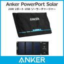 Anker PowerPort Solar (21W 2ポー...