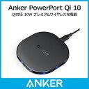 Anker PowerPort Qi 10 (Qi対応 10W プレミアムワイヤレス充電器) Samsung Galaxy / Nexus / Xperia他 ...