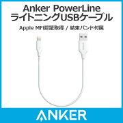 Anker PowerLine ライトニングUSBケーブル 【Apple MFi認証取得 / 結束バンド付属】iPhone、iPad、iPod各種対応 (ホワイト 0.3m)
