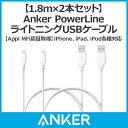 【2本セット】Anker PowerLine ライトニングUSBケーブル 【Apple MFi認証取得】iPhone、iPad、iPod各種対応