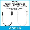 Anker PowerLine II ライトニングUSBケーブル【Apple MFi認証取得 / 超高耐久】iPhone / iPad / iPod各種対応 0.3m ブラック ホワイト