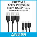 【3本セット】Anker PowerLine Micro U...