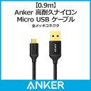 Anker 高耐久ナイロン Micro USB ケーブル 0.9m 金メッキコネクタ Android, Samsung, HTC, Nokia, Sony, その他のスマートフォン用 (ブラック) 【05P09Jan16】