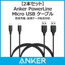 【2本セット】Anker PowerLine Micro USB ケーブル 【急速充電・高速データ転送対応】Samsung、Nexus、LG、Motorola、Android スマートフォン他対応 (1.8m ブラック×2)