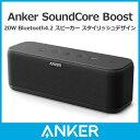 Anker SoundCore Boost (20W Bluetooth4.2 スピーカー スタイリッシュデザイン)【迫力ある低音 / IPX5防水規格 / モバイルバッテリー機..