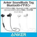 Anker SoundBuds Tag Bluetoothイヤホン【スマートマグネット搭載 / Bluetooth 4.1対応 / aptX対応 / CVC 6.0ノイズキャンセリング機能..