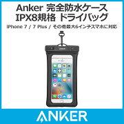 Anker 完全防水ケース IPX8規格 ドライバッグ 【iPhone 7 / 7 Plus / その他最大6インチスマホに対応】