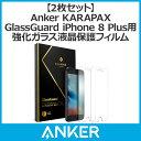 б┌2╦че╗е├е╚б█Anker KARAPAX GlassGuard iPhone 8 Plus═╤ ╢п▓╜емеще╣▒╒╛╜╩▌╕юе╒егеыерб┌3D Touch┬╨▒■ / ╣┼┼┘9H / ╚Ї╗╢╦╔╗▀б█ iPhone8Plusемеще╣е╒егеыер
