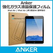 Anker強化ガラス液晶保護フィルム iPad Air / iPad Air 2用 硬度9H 簡単取付 【18ヶ月保証】 【05P09Jan16】