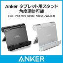 Anker タブレット用スタンド 角度調整可能 iPad・i...