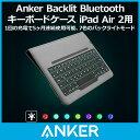 Anker iPad Air 2用 Backlit Bluetooth キーボードケース (1回の充電で5ヶ月連続使用可能、7色のバックライトモード)