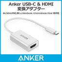 Anker USB-C & HDMI 変換アダプター 【4K/60Hz対応 / 新しいMacbook、Chromebook Pixel 他対応】