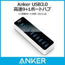 Anker USB3.0 高速9+1ポートハブ(1つ充電ポート付き: 5V/2.1A)USB2.0/1.1互換 12V / 5A 電源アダプタ付き【05P09Jan16】