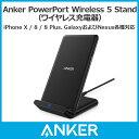 ワイヤレス充電器 Anker PowerPort Wireless 5 Stand(ワイヤレス充電器)iPhone X / 8 / 8 Plus、GalaxyおよびNexus各種対応
