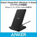 ワイヤレス充電器 Anker PowerPort Wireless 5 Stand(ワイヤレス充電器)iPhone X / 8 / 8 Plus、Galaxy各種対応