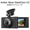 Anker Roav DashCam C2 (高性能ドライブレコーダー)