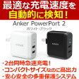 Anker PowerPort 2 (24W 2ポート USB急速充電器 折畳式プラグ搭載) (ブラック・ホワイト)iphone・iPad等スマホやタブレットに対応【05P09Jan16】